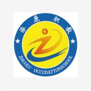 涿鹿县职业技术教育中心