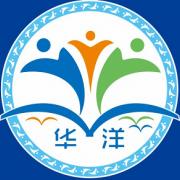 惠州华洋科技中等职业技术学校