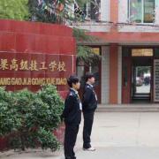 武汉铁路桥梁高级技工学校