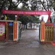 岳阳县新科职业技术学校