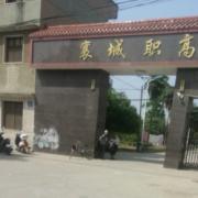 襄城职业高级中学