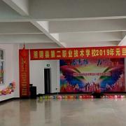 湘阴县第二职业技术学校