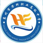 惠州华科职业高级中学