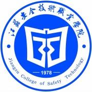 江苏安全技术职业学院中专部