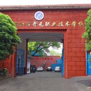 邵阳市开元职业技术学校