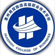 惠州商贸旅游高级职业技术学校