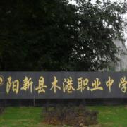 阳新县木港职业中学
