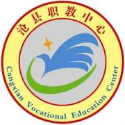 沧县职业技术教育中心