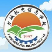 方城县中等职业学校