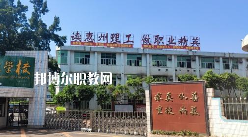 惠州理工职业技术学校2020年招生简章