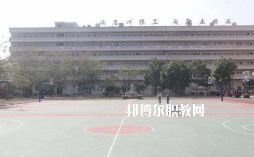惠州理工职业技术学校2020年招生办联系电话