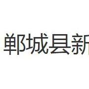郸城县新城中等职业学校