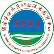 保定市徐水区职业技术教育中心
