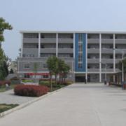 怀远县中等职业技术学校