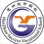 惠州成功职业技术学校