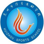 惠州体育运动学校