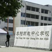 枣阳职教中心学校