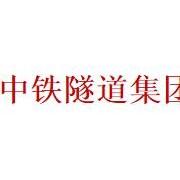 中铁隧道集团中等专业学校