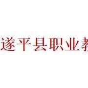 遂平县职业教育中心