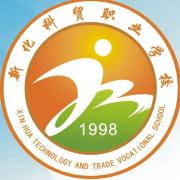 新化县科贸职业学校