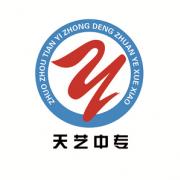 涿州天艺中等专业学校