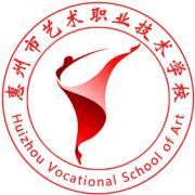 惠州艺术职业技术学校