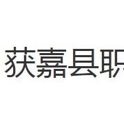 获嘉县职业中等专业学校