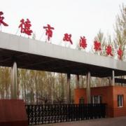 双滦职教中心