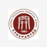 唐山市开平区综合职业技术学校