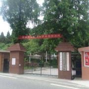 湘西涉外经济职业学校