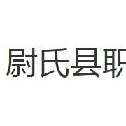 尉氏县职业技术教育中心