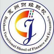 惠州财经职业技术学校