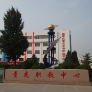 青龙职教中心