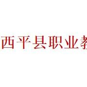 西平县职业教育中心