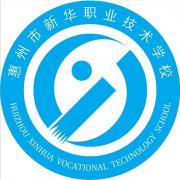 惠州新华职业技术学校