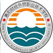 惠州惠阳财经外贸职业技术学校