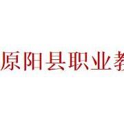 原阳县职业教育中心