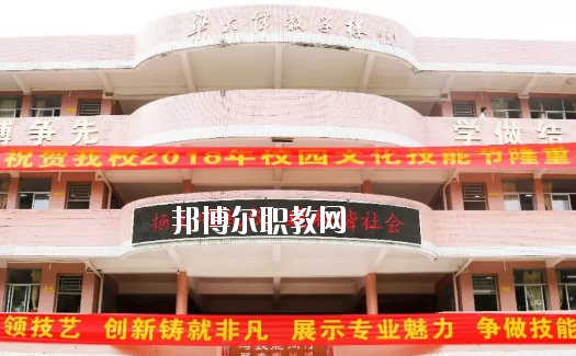 惠东县惠东职业中学2020年学费、收费多少