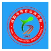 南阳市体育运动学校