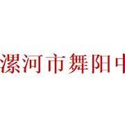 漯河市舞阳中等专业学校