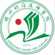 郑州市财经学校