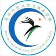 惠州东江职业技术学校