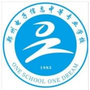郑州电子信息中等专业学校