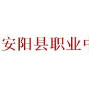安阳县职业中等专业学校