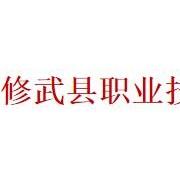 修武县职业技术学校
