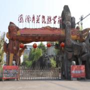 凤凰县育英民族学校