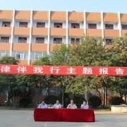 江苏省新沂中等专业学校