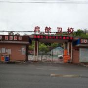 怀化启航卫生学校