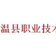 温县职业技术教育中心