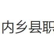 内乡县职业中等专业学校
